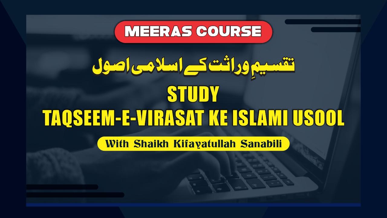 Meeras Course - Urdu