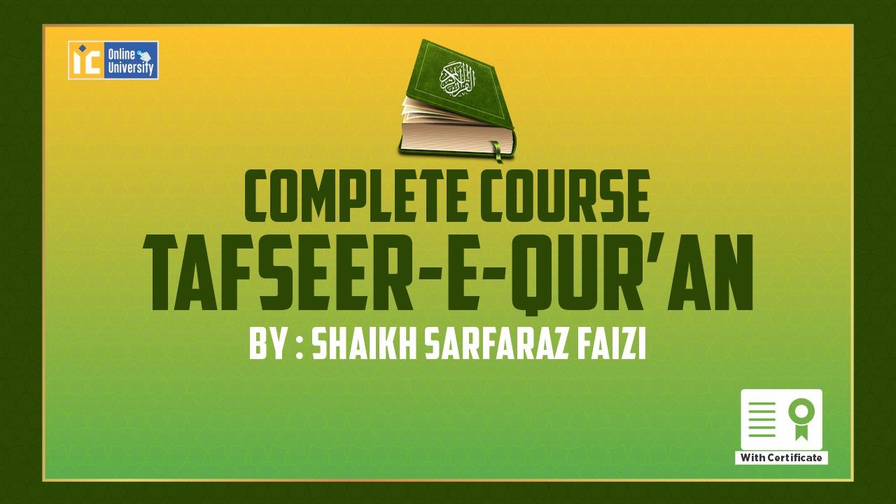 Tafseer e Qur'an Course