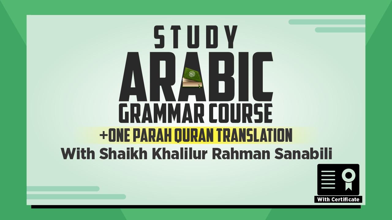 Quranic Arabic and Grammar - Urdu