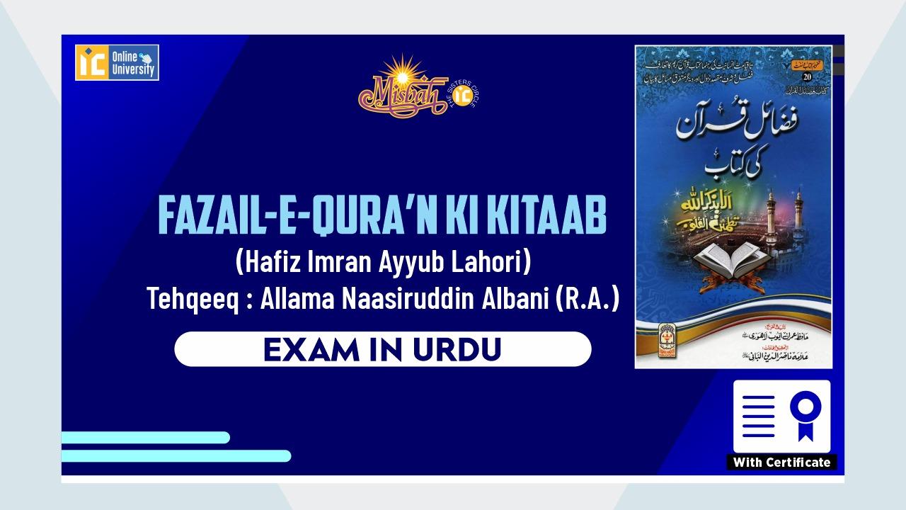 Fazail e Qur'an Ki Kitaab  - Urdu